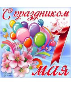 С праздником Весны и Труда 1 мая!