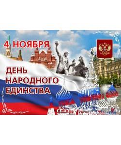 Поздравляем Вас с праздником Днем народного единства!