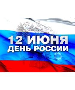 Поздравляем Вас с праздником Днем России!